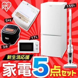 家電セット 新生活 5点セット 冷蔵庫 156L + 洗濯機 5kg + 電子レンジ 17L ターンテーブル + 炊飯器 3合 + 掃除機 サイクロン式 スティッククリーナー 送料無料 家電セット 一人暮らし 新生活 新品 アイリスオーヤマ