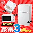 家電セット 新生活 3点セット 冷蔵庫 81L + 洗濯機 5kg + 電子レンジ ターンテーブル 17L 電子レンジ 送料無料 家電セ…