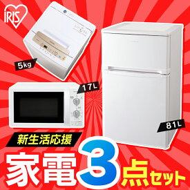 家電セット 新生活 3点セット 冷蔵庫 81L + 洗濯機 5kg + 電子レンジ ターンテーブル 17L 電子レンジ 送料無料 家電セット 一人暮らし 新生活 新品 アイリスオーヤマ