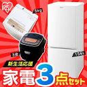 家電セット 新生活 3点セット 冷蔵庫 156L + 洗濯機 5kg + 炊飯器 3合 送料無料 家電セット 一人暮らし 新生活 新品 …