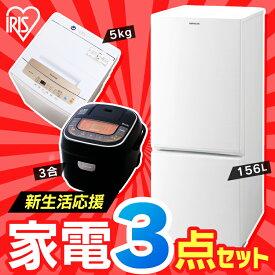 家電セット 新生活 3点セット 冷蔵庫 156L + 洗濯機 5kg + 炊飯器 3合 送料無料 家電セット 一人暮らし 新生活 新品 アイリスオーヤマ