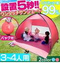 【ワンタッチテント】ワンタッチテント 200あす楽対応 送料無料 ポップアップ テント サンシェード ビーチテント サン…
