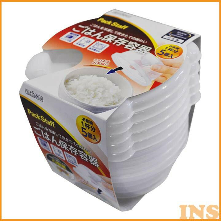 エビスごはん保存容器 エアータイト 5コ入PS-AG95【TC】【取寄せ品】