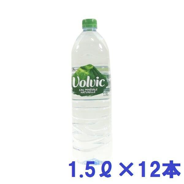[ボルヴィック12本] 送料無料 ボルヴィック1.5LX12本入り〔ボルビック・ヴォルヴィック・ボルヴィック・Volvic・ミネラルウォーター・水・飲料水・ドリンク・海外名水〕【D】【訳あり】