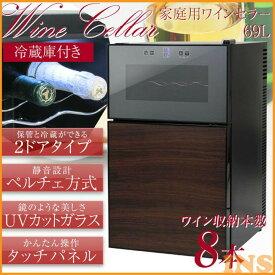 2ドアワインセラー 冷蔵庫付 BCWH-69 送料無料 ワインセラー ワイン収納 家庭用 冷蔵庫 2ドア SIS 【TD】 【代引不可】