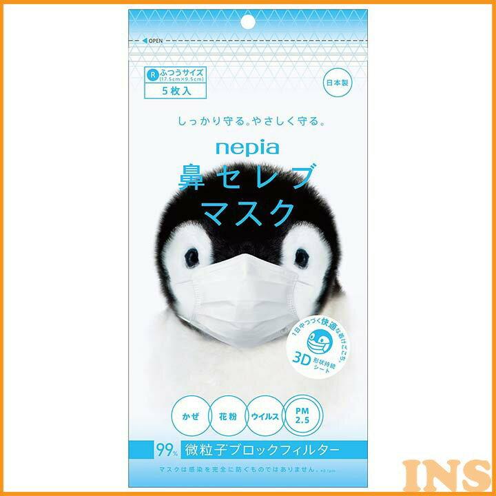 ネピア 鼻セレブマスク ふつうサイズ 5枚入 nepia 花粉 ほこり 王子ネピア 【D】