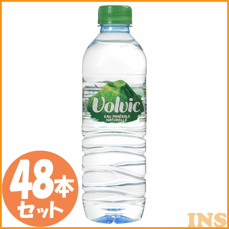 【訳あり】ボルヴィック 500mL×48本入り 水 みず 飲料水 500ml 48本 ボルビック ボルヴィッグ 並行輸入 ドリンク 海外名水 【D】