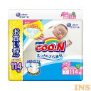 おむつ 新生児 グーン テープ (お誕生~5kg) 114枚 まっさらさら通気 ベビー用品 おむつ オムツ 赤ちゃん 肌にやさしい…