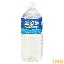 【6本入】 立山の天然水 5年保存用 2L 水 長期保存 ミネラルウォーター 備蓄水 2L marusan 防災 ペットボトル 6本 マルサンアイ 【D】