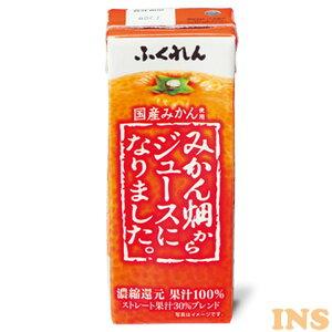 【24個入】みかん畑からジュースになりました。 200ml 111857ミカン ジュース 飲料 温州みかん 200ml 国産 ビタミン 紙パック 24本 ふくれん 【D】