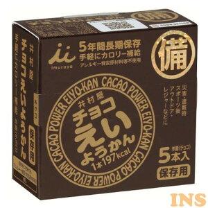 チョコえいようかん 羊かん チョコレート風味 食べ切りサイズ 非常時 スポーツ imuraya ワンハンド 備蓄 栄養補給 井村屋 【D】