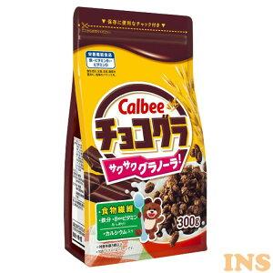 チョコグラ 300g グラノーラ 穀物 子ども用 シリアル チョコ味 チャック付き Calbee 栄養 ザクザク カルビー 【D】