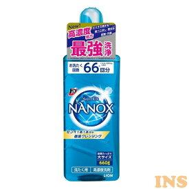 トップスーパーNANOX 本体大 660g 衣料用洗剤 NANOX ナノックス 洗浄力 透明容器 リサイクルPET ライオン 【D】