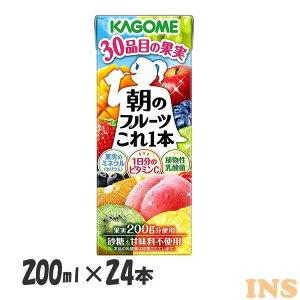 【24本】朝のフルーツこれ一本 200ml 666カゴメ フルーツジュース ミックスジュース ビタミンC 無添加 朝食 フルーツ 朝 カゴメ 【D】