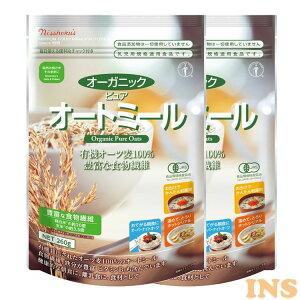 【2袋】日食 オーガニック ピュアオートミール 260g シリアル オートミール 日本食品製造 日食 朝食 離乳食 おかゆ 食物繊維 オーガニック 有機 日食 【D】