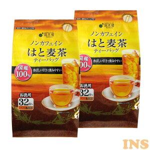 【2袋】はと麦ティーバッグ 32P×2 送料無料 送料無料 はと麦 健康茶 ノンカフェイン お湯出し・水出し 国産 マイボトル 国内製造 【D】 【メール便】