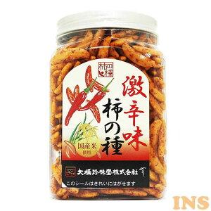 柿の種 激辛味 200g 大橋珍味堂 ポット 柿の種 パーティー 辛 唐辛子 【D】