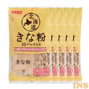 【5袋】みたけ食品 BT 北海道きな粉10パック入り きな粉 ミニパック 大豆 北海道産 小分け みたけ食品 【D】