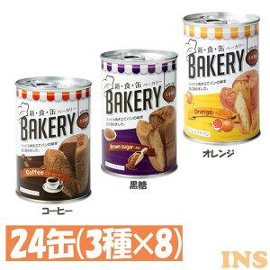 新食缶ベーカリー24缶 アソートセット 321323 送料無料 長期保存 缶入りパン 調理不要 オレンジ 黒糖 コーヒー ベーカリー パン 備蓄 アスト AST 【D】