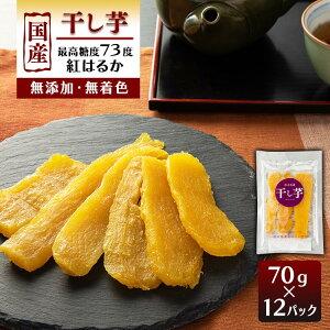 【12袋】栃木県産 紅はるか 干し芋70g×12 840g 壮関 干し芋 紅はるか おやつ いも 栃木産 間食 さつまいも 【D】