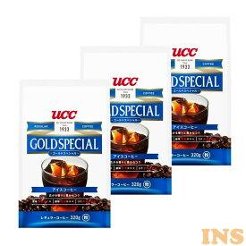 【3個セット】UCC ゴールドスペシャル アイスコーヒー 粉320g コーヒー レギュラーコーヒー コーヒードリンク アイスコーヒー 粉 カフェ コク ブラック 本格 大容量 UCC 【D】 【代引不可】