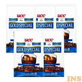 【5個セット】UCC ゴールドスペシャル アイスコーヒー 粉320g コーヒー レギュラーコーヒー コーヒードリンク アイスコーヒー 粉 カフェ コク ブラック 本格 大容量 UCC 【D】 【代引不可】