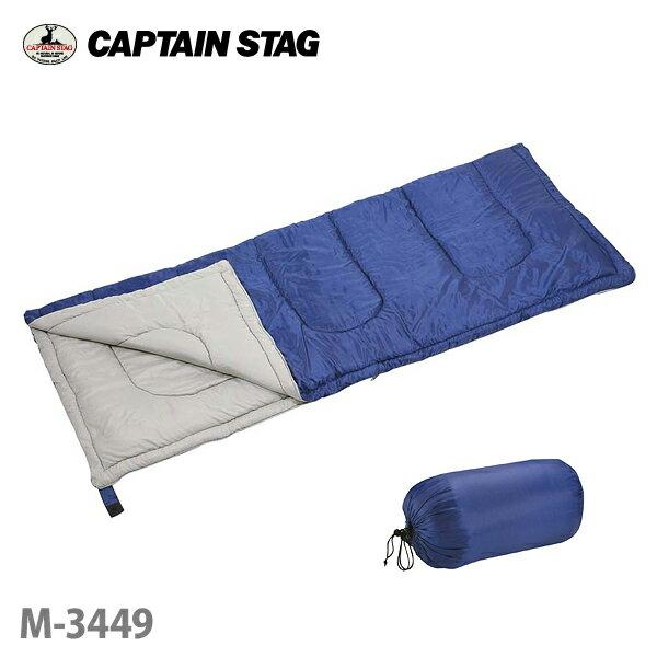 キャプテンスタッグ(CAPTAIN STAG)プレーリー 封筒型シュラフ M-3449 ネイビー【TC】【M】【寝袋 コンパクト キャンプ アウトドア レジャー】【0530pe_fl】【アウトドア】