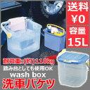 【送料無料】洗車バケツ ウォッシュBOX WB-15C [耐荷重約110kg] [洗車バケツ 踏み台バケツ 洗車用品 ステップ 車洗浄 …