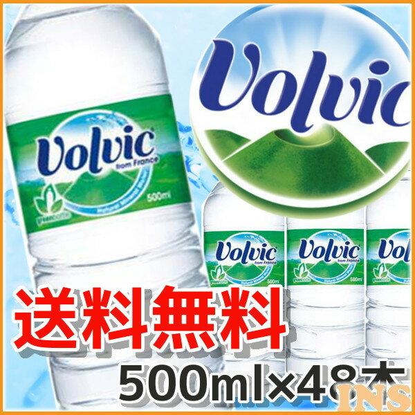 ボルヴィック48本 送料無料 ボルヴィック 500mLX48本入り【2ケースセット】〔ボルビック・ヴォルヴィック・ボルヴィック・Volvic・ミネラルウォーター・水・飲料水・ドリンク・海外名水〕【D】