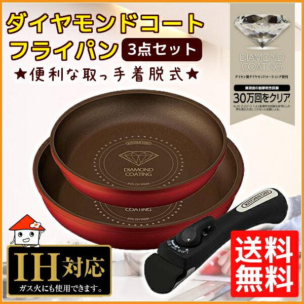 フライパン アイリスオーヤマ セット IH対応 ダイヤモンドコートフライパン アイリス 3点セット H-IS-SE3あす楽対応 送料無料 ダイヤモンドフライパン 取っ手がとれる キッチン セット 料理 鍋 ふた付き おしゃれ