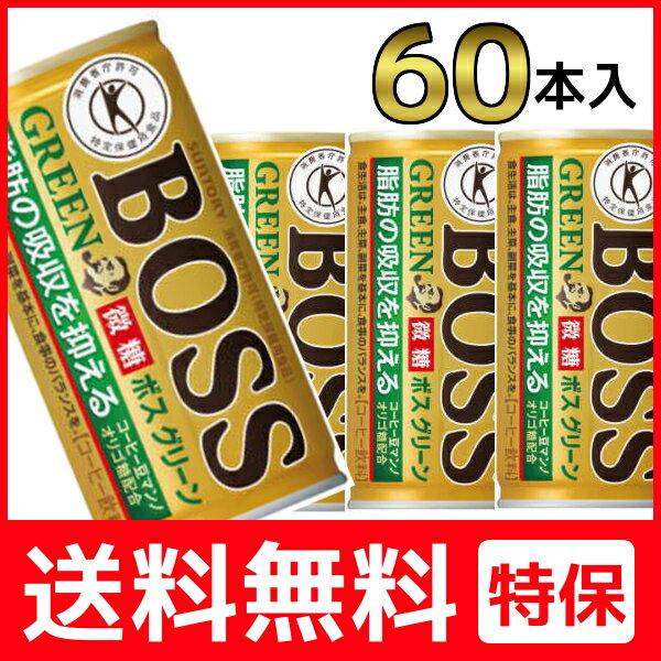【送料無料】サントリー ボスグリーン 【60本】30本×2ケースセット BOSS トクホの コーヒー (微糖)【D】