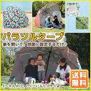 パラソルタープ タープテント キャンプ アウトドア レジャー ピクニック
