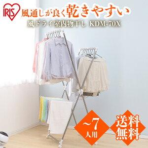 部屋干し室内干し室内用物干しスタンド洗濯ステンレス新生活2人用2人分風ドライ室内物干しKDM-70Xアイリスオーヤマ