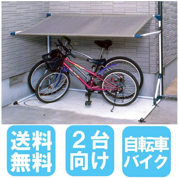 【送料無料】【自転車用品】雨ざらしを防げるサイクルガレージ(2台向け・自転車・バイクに・自転車屋根・自転車置き場) CG-1000