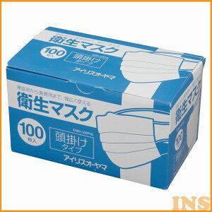マスクますく衛生マスク100Pアイリスオーヤマ頭掛けタイプEMN-100PHLあす楽対応