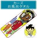 ディズニー・カーズ・ キャラクター ポケット