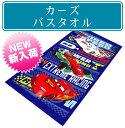 ディズニー・カーズ・バスタオル キャラクター ピクサー・カーズ
