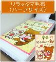 【メール便不可】■リラックマ毛布(リンゴ)【ハーフサイズ:100×140cm】■☆キャラクター毛布☆とっても可愛いリラックマお昼寝毛布