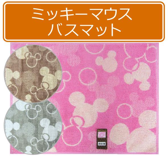 ※【メール便OK】※■ディズニー・ミッキーマウス・足拭きマット(シルエット)■☆キャラクターバスマット☆バスマットとしてはもちろん!玄関マット・勝手口のマットなど色んな場所で使えるサイズ!ミッキーマウス柄がとっても可愛い!