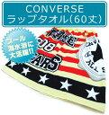 ※【メール便OK】※■CONVERSE(コンバース)・巻きタオル・ラップタオル(60cm丈)(アメリカン)■(ゴム入りギャザー付・ホック付)