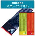 【ポイント5倍】【メール便OK】■アディダス(adidas)スポーツタオル(スパーク)(ジャガード・抗菌防臭加工)■☆…