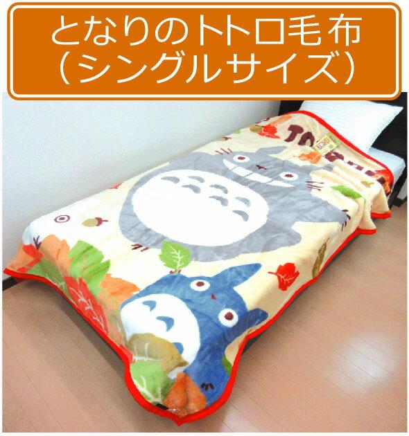 ■スタジオジブリ・となりのトトロ・アクリル毛布(シングルサイズ・落ち葉拾い)■☆キャラクター毛布☆大人でも使えるシングルサイズ・アクリル毛布