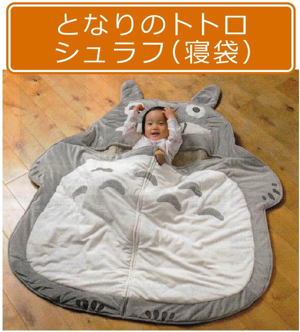 ■ジブリ・となりのトトロ・シュラフ(寝袋)■☆キャラクター寝袋☆
