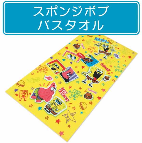【メール便OK】■スポンジボブ・バスタオル(アルバム)■☆キャラクターバスタオル☆海やプールに大活躍!!