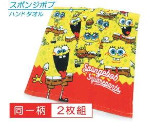 メール便OK】■スポンジボブ・ハンドタオル(2枚セット)(ダイナー)■☆キャラクタータオル☆