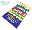 【メール便OK】■プラレール・バスタオル(フォーサイド)■☆キャラクターバスタオル☆海やプールに大活躍!!
