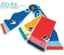 【メール便OK】■アディダス(adidas)マフラータオル(フレア)(ジャガード・抗菌防臭加工)■☆アディダススマート…