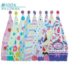 【メール便OK】■キャップタオル〇(クローバー・ドット・イチゴ・チェック・ボーダー・コスメ・ケーキ・リボン)■☆キャラクターキャップタオル☆シャワーの後やプールの後かぶるだけで洋服も濡れない!可愛いキャップタオル!