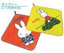 【メール便OK】■ディックブルーナ・ミッフィー・ループ付きタオル○■☆キャラクタータオル☆どこにでも掛けられて使…