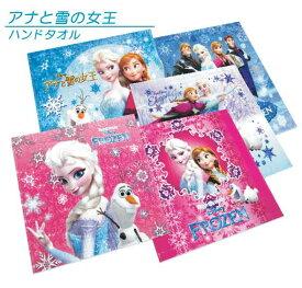 【メール便OK】■ディズニー・アナと雪の女王・ハンドタオル■☆キャラクタータオル☆リアルなキャラクターがプリントされた可愛いタオル